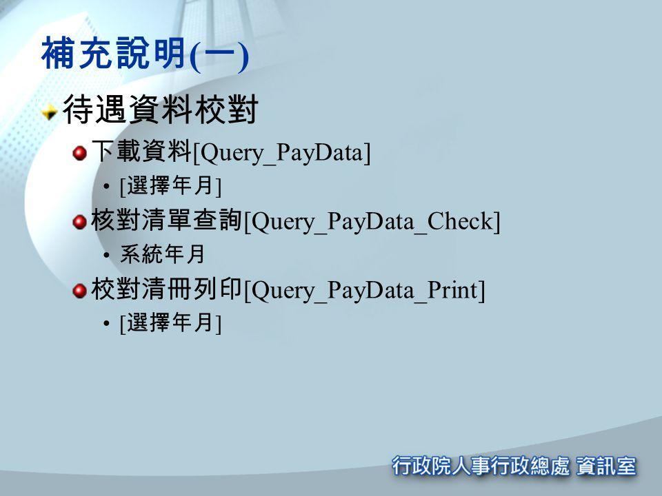 補充說明(一) 待遇資料校對 下載資料[Query_PayData] 核對清單查詢[Query_PayData_Check]